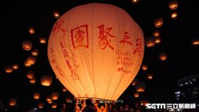 新北市平溪天燈節,中秋節場,月亮造型天燈。(圖/新北觀旅局提供)