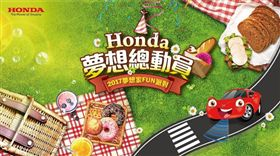 Honda 夢想總動員 2017夢想家FUN派對 圖/Honda提供