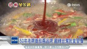 翻轉台灣飲食習慣!番茄醬配角變主角