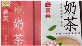 義美厚奶茶,義美奶茶(圖/翻攝自爆廢公社)