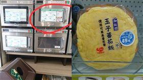 飯糰,Dcard,超商,微波爐,加熱,回收桶,組合餐(圖/翻攝自Dcard)