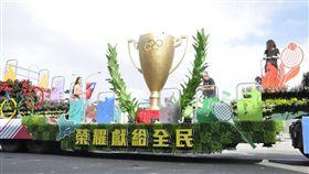 ▲體育界在國慶典禮上把榮耀獻給全民。(圖/國慶籌備提供)