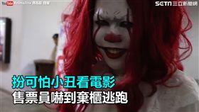 網紅扮可怕小丑嚇哭售票員。(圖/翻攝自傅長膨 Anima臉書)