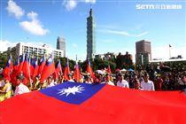 「愛國旗愛國家」國慶大會在國父紀念館登場。(記者邱榮吉/攝影)