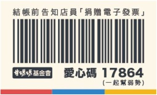 崔媽媽17864募電子發票(圖/翻攝自崔媽媽基金會官網)