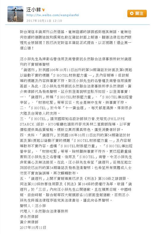汪小菲,鏡週刊/翻攝自微博