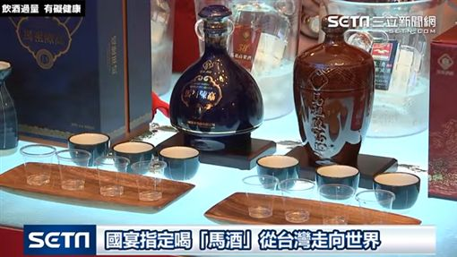 國宴指定喝「馬酒」 馬祖酒廠從台灣走向世界圖/馬祖酒廠提供