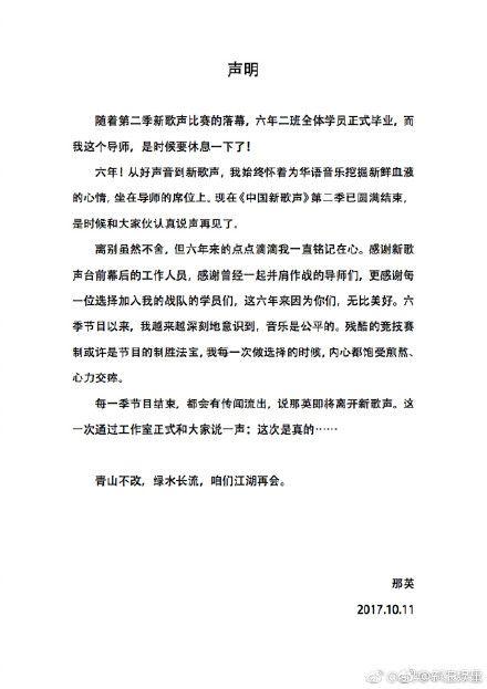 中國新歌聲,那英/翻攝自微博