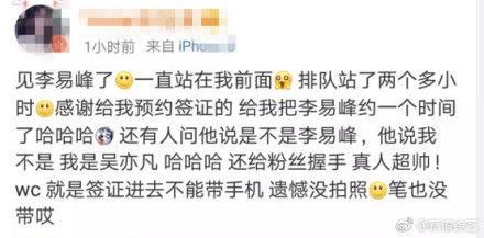 李易峰,排隊辦證(圖/翻攝自李易峰、新浪娛樂微博)