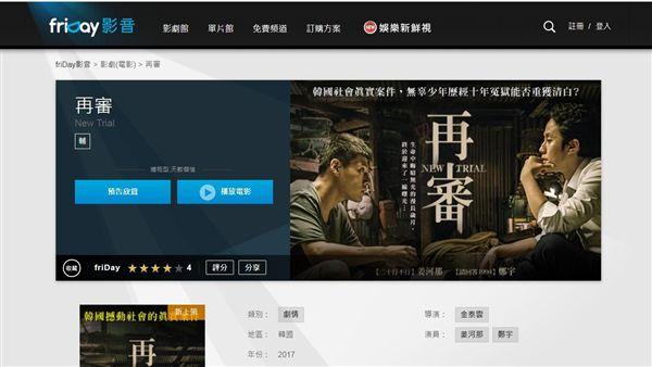 使用OTT平台追劇的消費者越來越多,遠傳旗下影音平台friDay影音今(11)天表示,根據外部網路市調與內部數據結果顯示,觀眾對於韓國影視的興趣與接受度遽增。