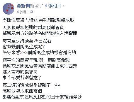 賈新興估未來兩周至少2到3颱風生成。(圖/翻攝賈新興臉書)