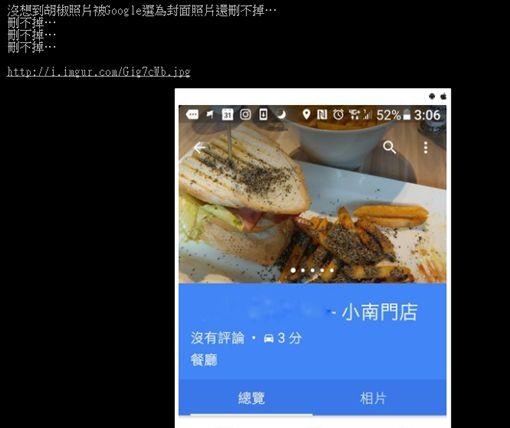 胡椒,打翻,薯條,早午餐,封面,Google/PTT笨版