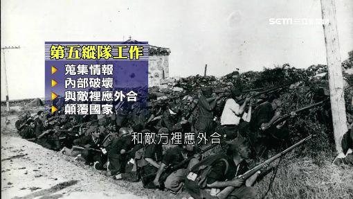 第五縱隊=間諜!香港疑曾遭滲透 死傷無數