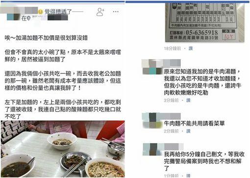 牛肉麵免費加湯加麵引爭議(臉書)