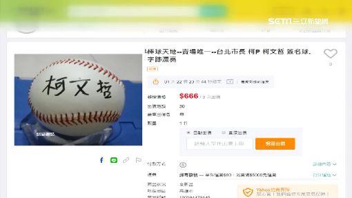 柯P親筆簽名夯! 網路黃牛竟開價3千元