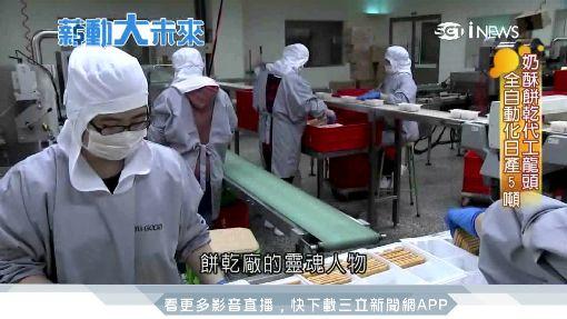 台灣餅乾代工王 國際闖出一片天