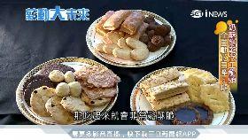 食安把關做出口碑 台灣餅乾外銷全球