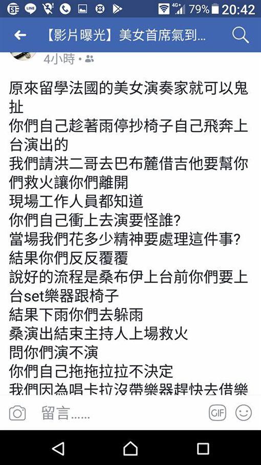 小提琴,馮楚軒,真相,遮雨棚,國慶煙火音樂會,事發經過/臉書