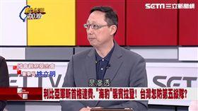 新台灣加油,姚立明,反斬首,斬首