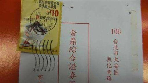 郵局,郵差,寄信,郵票,爆笑公社,信件,郵戳,麥當勞,優惠券,聖代