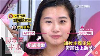 傳統卸妝品OUT!卸妝水超模也愛用