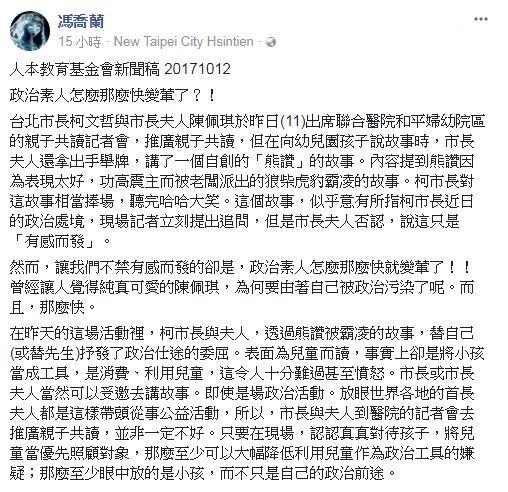 人本教育基金會批柯文哲利用兒童 翻攝臉書
