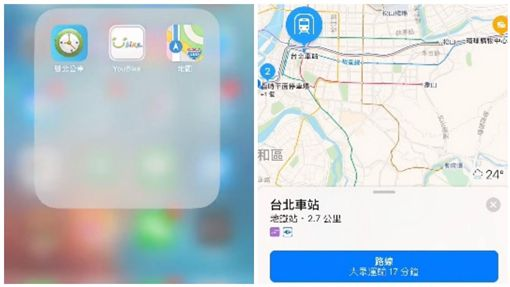 Apple Maps,蘋果,地圖(圖/翻攝自YouTube)