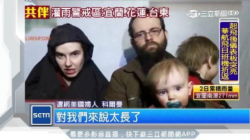 被塔利班綁架5年 北美一家五口終獲救