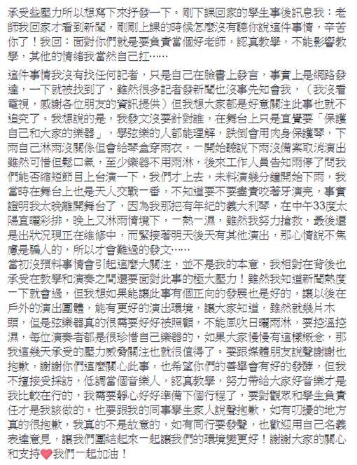 馮楚軒,國慶音樂會,樂器,台東,遮雨棚 圖/翻攝自臉書