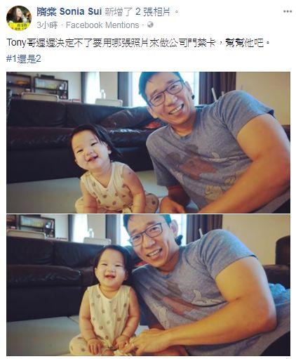 隋棠,Tony,Lucy,/翻攝自隋棠臉書