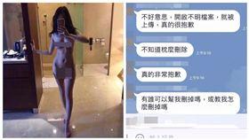 好害羞!裸女照傳LINE群組 檢察官慌喊:幫我刪掉 圖/翻攝自網路