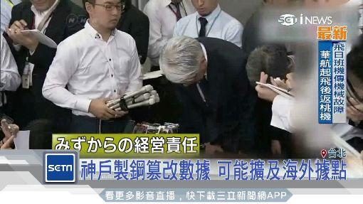 神戶製鋼篡改數據 可能擴及海外據點