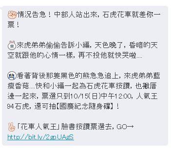 台中市政府,LINE,石虎,投票,國慶花車
