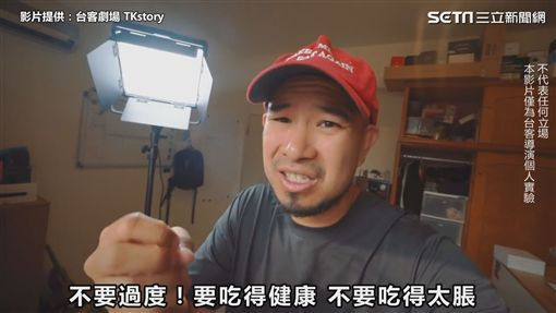 影片提供:台客劇場 TKstory