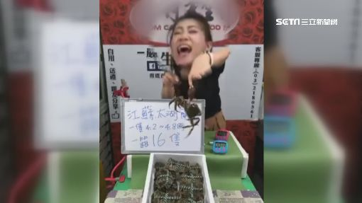 哎呀!直播叫賣…下一秒慘遭蟹腳夾擊