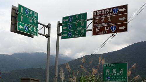 省道台7甲線(圖/翻攝維基百科)