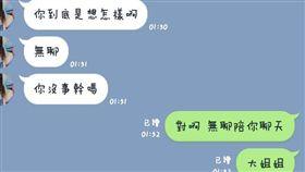 中國援交妹飆粗口_Dcard