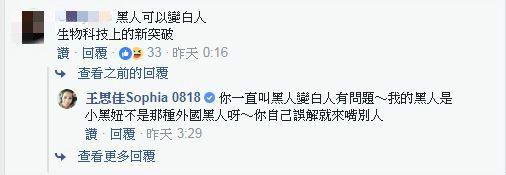王思佳代言美白霜 遭陳沂轟廣告不實