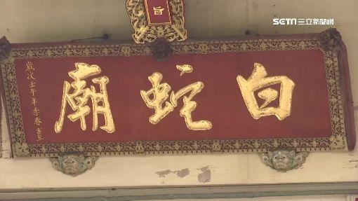白蛇傳說化為神 全台唯一「白蛇廟」