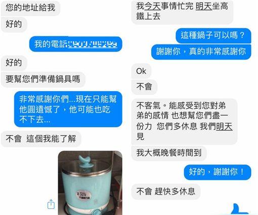 圖/楊小姐提供 ID-1096055