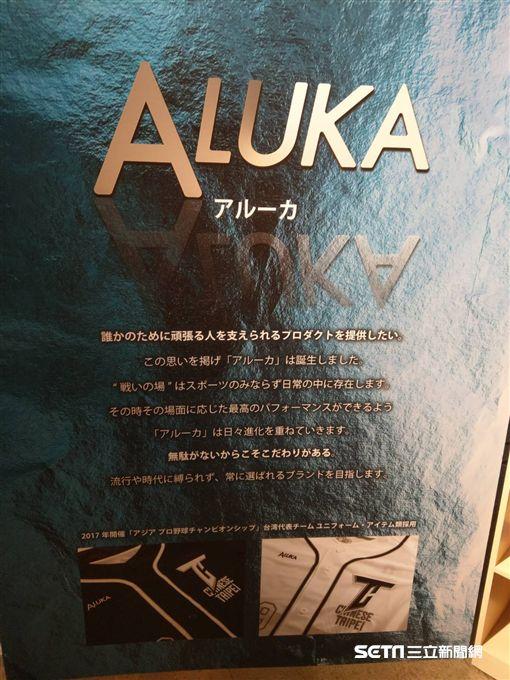 「ALUKA」贊助亞冠賽中華隊球具和球衣。(圖/記者王怡翔攝)