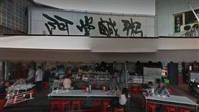 阿堂鹹粥 翻攝自Google Map