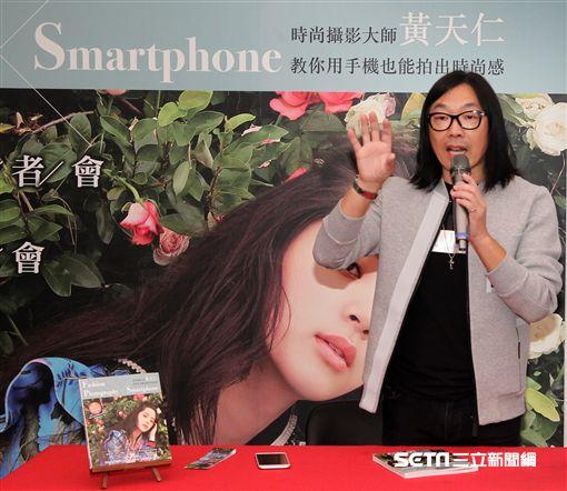 時尚攝影大師黃天仁教你小撇步,用手機也能拍出時尚感新書分享會。(記者邱榮吉/攝影)