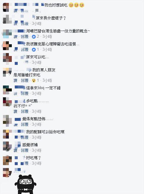 (圖/翻攝爆料公社)