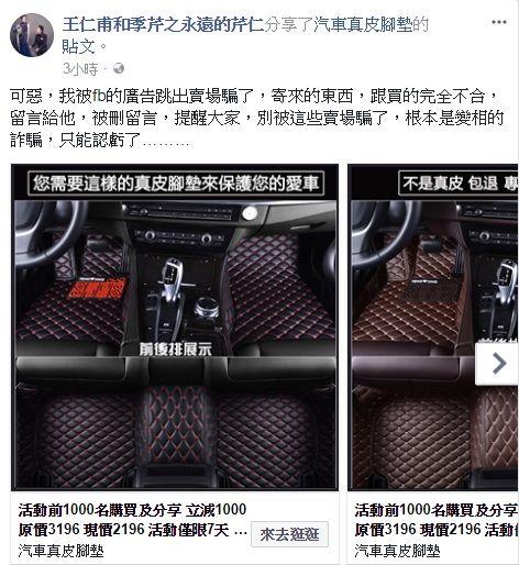 王仁甫和季芹/臉書