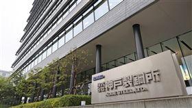 神戶製鋼所((Kobe Steel)/(圖/美聯社/達志影像)