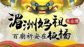 湄洲媽祖來台灣 百廟祈安在板橋