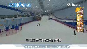 滑雪不分季節 哈爾濱搶「夏雪」商機
