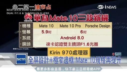 華為推Mate 10系列新機 三款機種有亮點