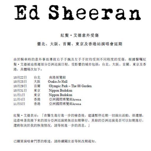 紅髮艾德 Ed Sheeran /翻攝自創世紀全球娛樂臉書